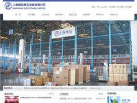 上海国际展览运输有限公司