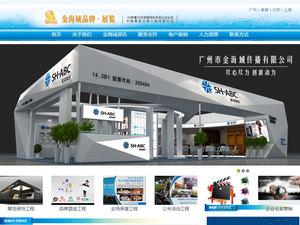 广州市金海域传播有限公司