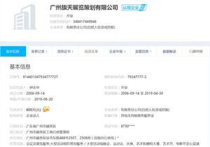 广州旗天展览策划有限公司