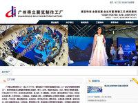 广州得立展览工厂