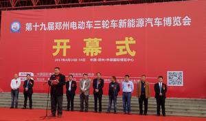 2018第20届郑州电动车三轮车新能源汽车博览会