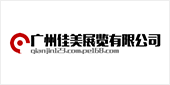 广州佳美展览有限公司