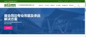 广州瑞荣展览服务有限公司