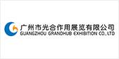 广州市光合作用展览有限公司