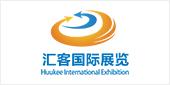 深圳市汇客国际展览有限公司