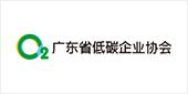 广州省低碳企业协会