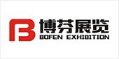 广州市博芬展览有限公司