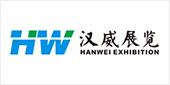 广州汉威展览策划有限公司