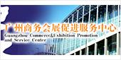 广州商务会展促进服务中心