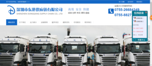 深圳市东港供应链有限公司