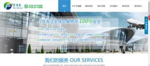 深圳市富通盛国际物流有限公司