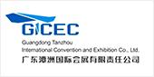 广东潭洲国际会展有限责任公司
