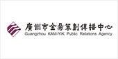 广州市金易策划传播中心