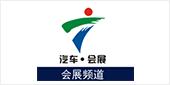 广东广播电视台会展频道