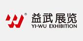 广州益武国际展览有限公司