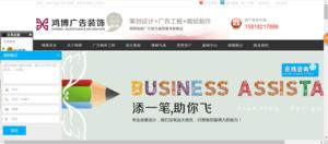 东莞市鸿博广告装饰有限公司