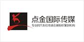 广州点金广告有限公司