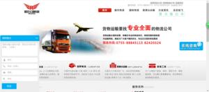 深圳市如飞物流有限公司