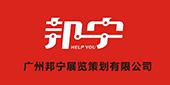 广州邦宁展览策划有限公司