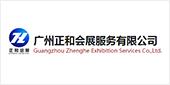 广州正和会展服务有限公司
