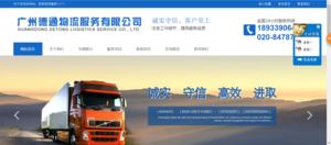 广州德通物流服务有限公司