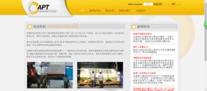 上海安普特物流有限公司深圳分公司