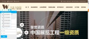 广州双威展览服务有限公司